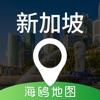 新加坡地图 - 海鸥新加坡中文旅游地图导航