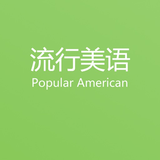 流行美语-PopularAmerican