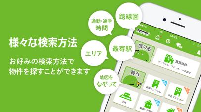 SUUMO(スーモ) ScreenShot1