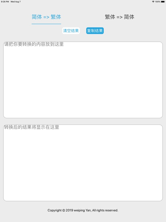 繁简通 screenshot 6