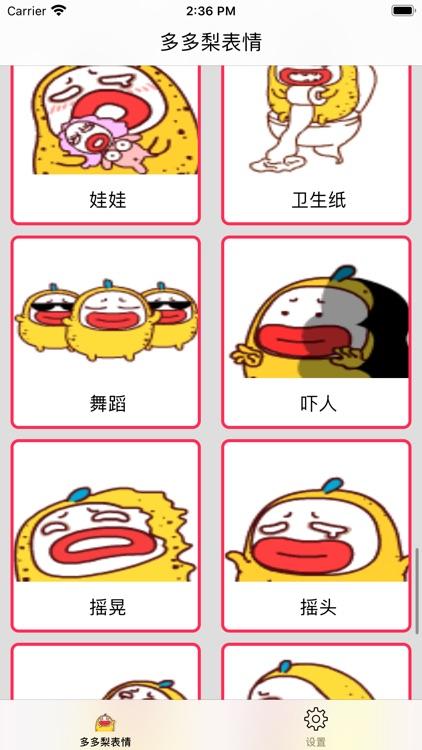 多多梨贴纸 screenshot-3