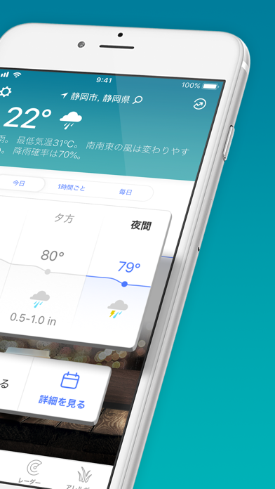 The Weather Channel: てんき気象情報更新 ScreenShot1