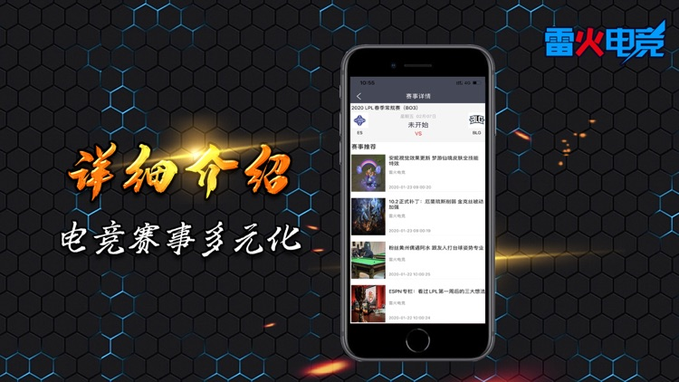 雷火电竞-电竞大咖平台 screenshot-4