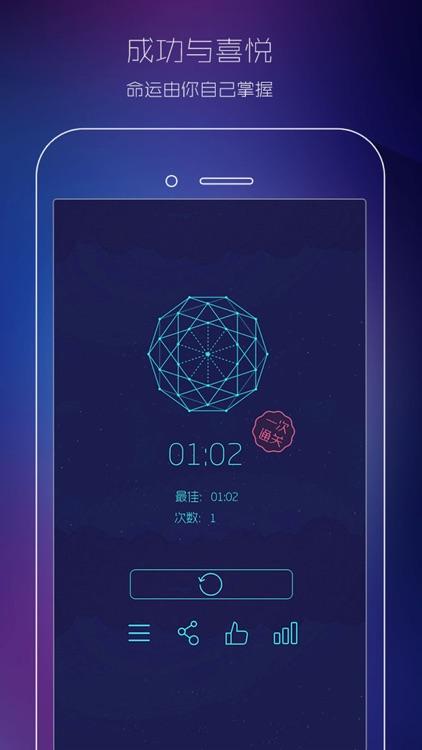 时空幻境-最强大脑 数字迷阵解谜休闲游戏 screenshot-4