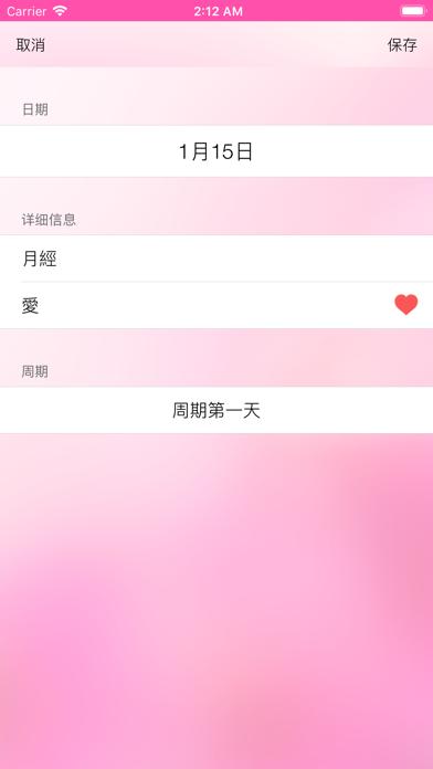Screenshot for 最专业的孕期备孕助手 in China App Store