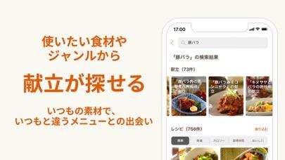 E・レシピ ‐ プロの献立レシピを毎日お届けのおすすめ画像2