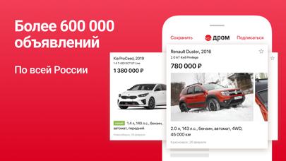 Дром – цены на машины для ПК 1