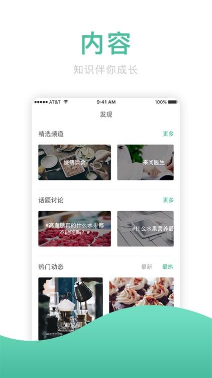 麦子健康 screenshot-2
