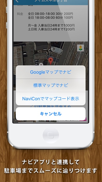 駐車場料金検索〜PPPark!〜 ScreenShot2