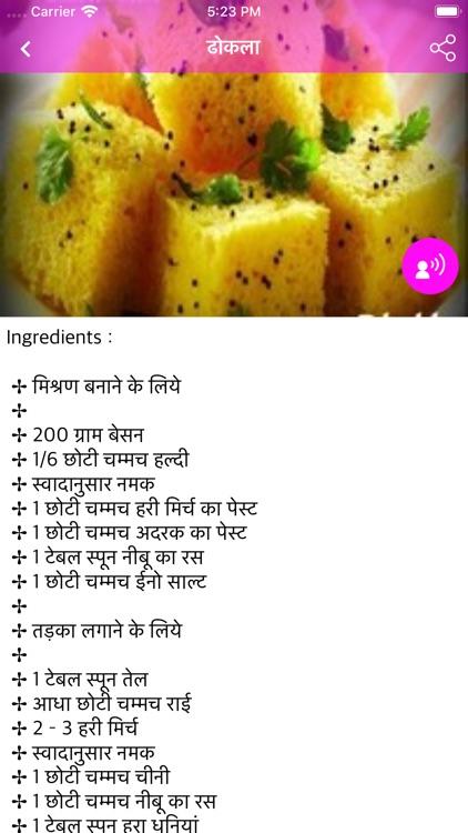 Indian Cooking Recipes Hindi