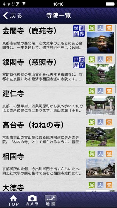京都禅寺巡り ScreenShot2