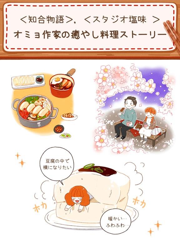Miya's Everyday Joy of Cookingのおすすめ画像2