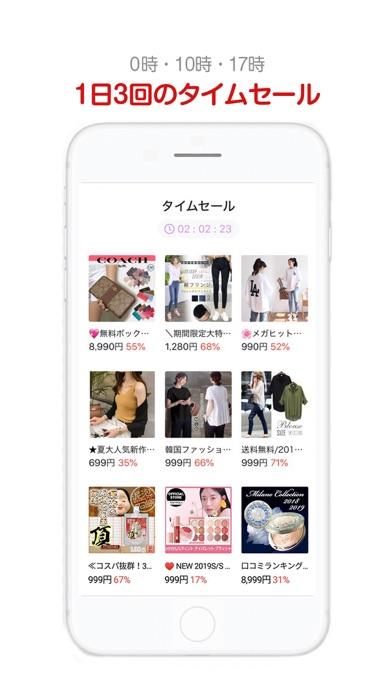 ダウンロード Qoo10(キューテン) 衝撃コスパモール -PC用