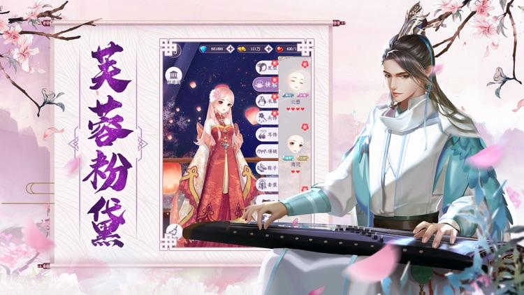 红颜恋歌:国风恋爱养成游戏