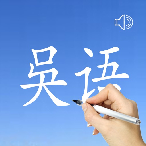 Wu Language - Chinese Dialect icon