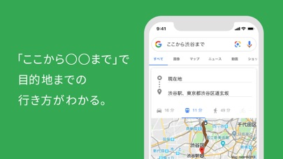 Google アプリ ScreenShot4