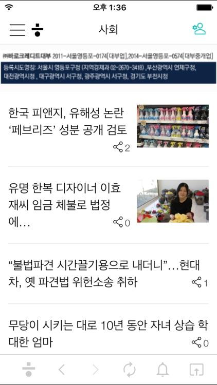 한겨레 screenshot-4