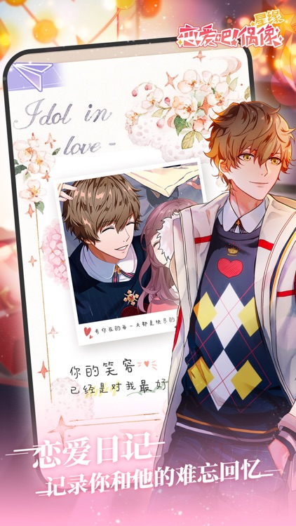 星缘:恋爱吧偶像-恋爱剧情制作的女生游戏 screenshot-4
