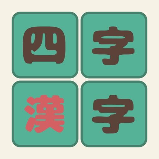 脳トレ!四字漢字ソート