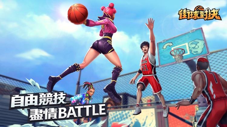 街球對決-超逼真的籃球競技遊戲