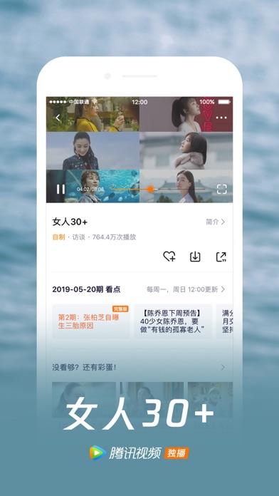 腾讯视频-凤弈精彩呈现 Screenshot