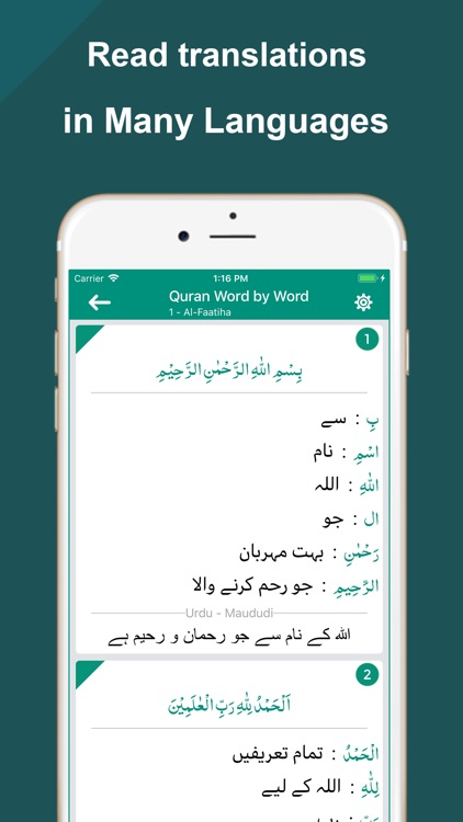 Quran Word by Word Translation screenshot-5