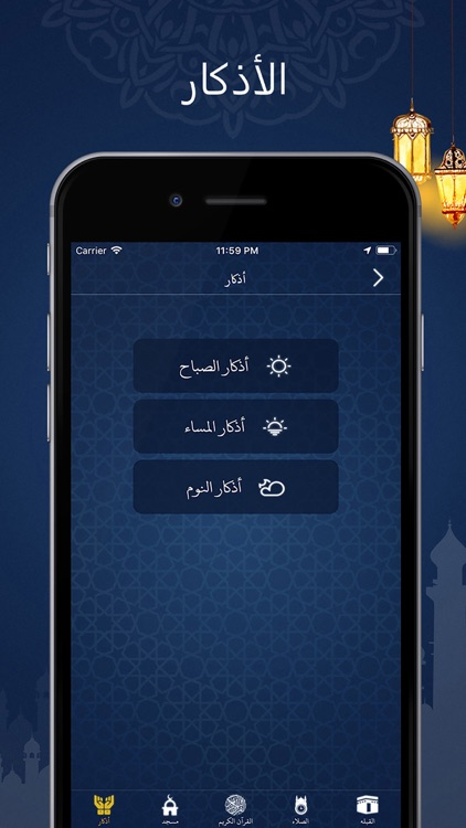 قران كريم بدون انترنت screenshot-6