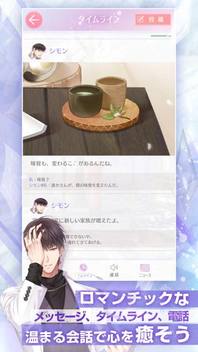 恋とプロデューサー~EVOL×LOVE~のおすすめ画像2