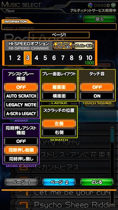 beatmania IIDX ULTIMATE MOBILE紹介画像6