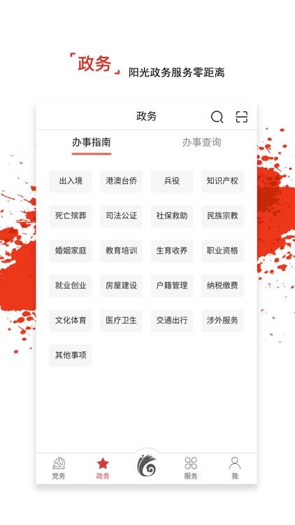 云岭先锋 screenshot-3