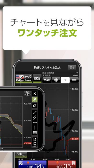 FX Cymo- YJFX!の取引アプリ ScreenShot2