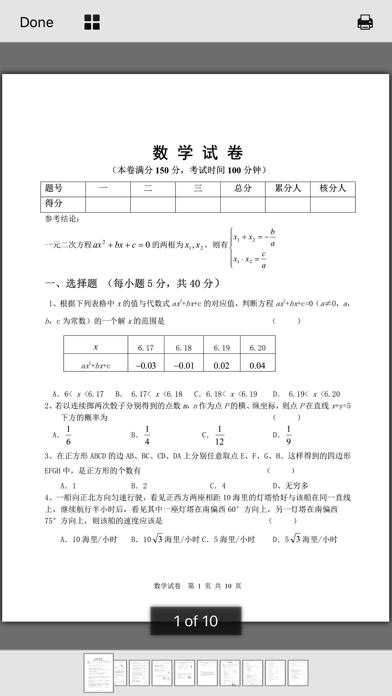 初中数理化真题与解析  -  升学考试必备资料大全 screenshot 7