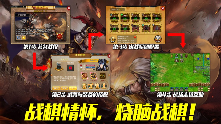 战棋天下 screenshot-3