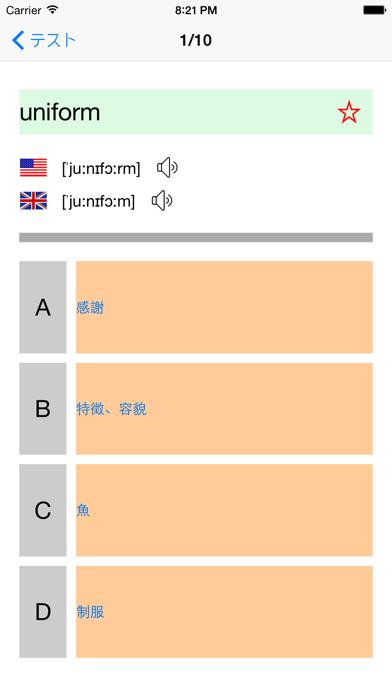 TOEIC重要英単語・英熟語1000(英米発音)のおすすめ画像4
