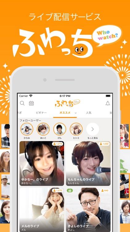 ふわっち screenshot-0