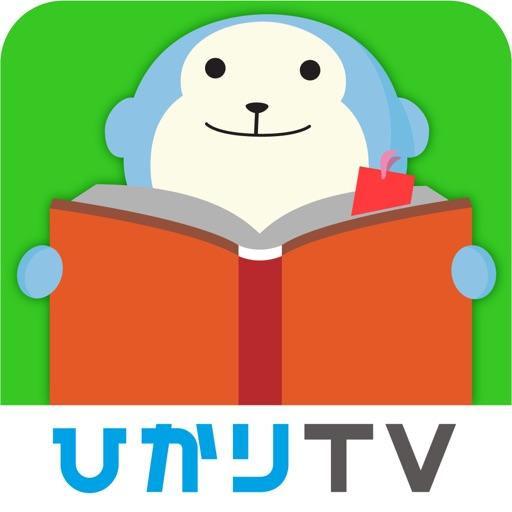 ひかりTVブック(電子書籍)