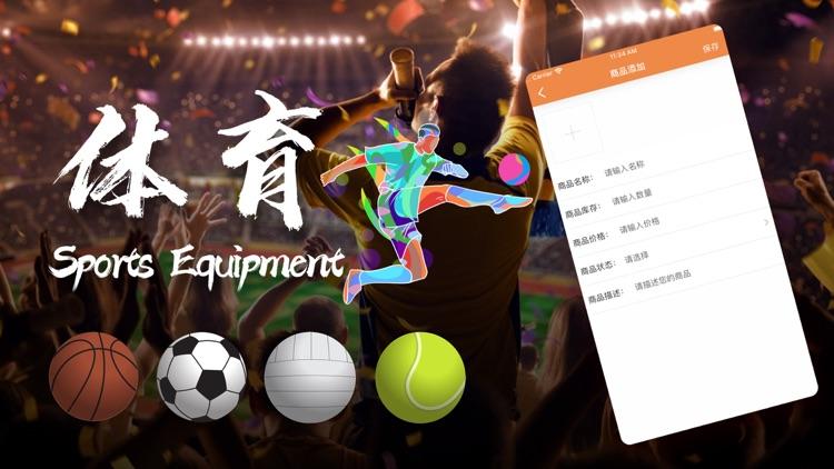 体育 Sports Equipment screenshot-3