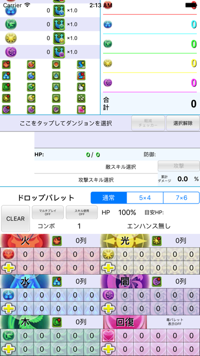PDC パズドラダメージ計算のスクリーンショット2