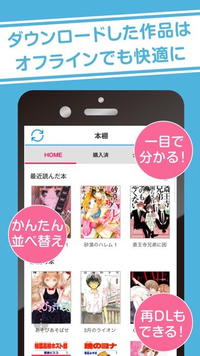 白泉社e-net!のおすすめ画像3