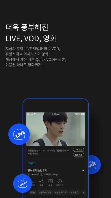 wavve(웨이브) screenshot-1