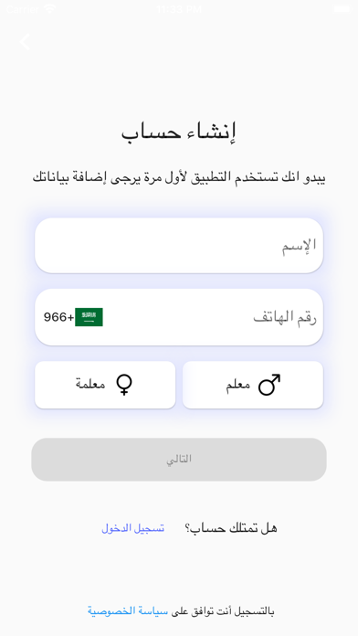 wajebaty واجباتي screenshot #4
