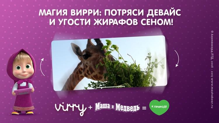 Вирри + Маша Изучай животных screenshot-3