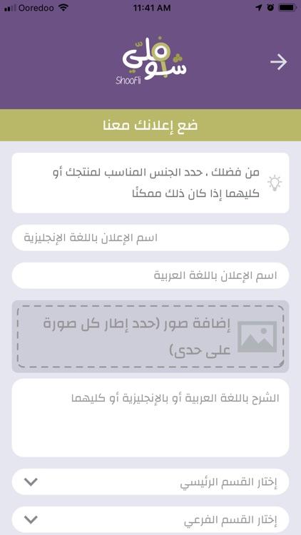 Shoofli شوفلي screenshot-8