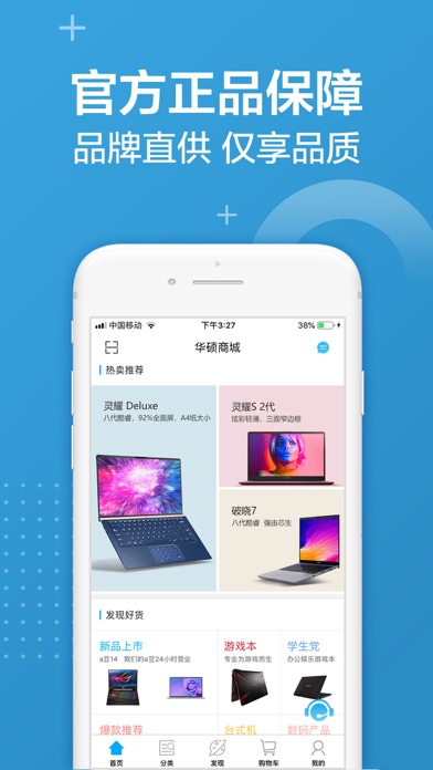 Screenshot for 华硕商城 in Ukraine App Store