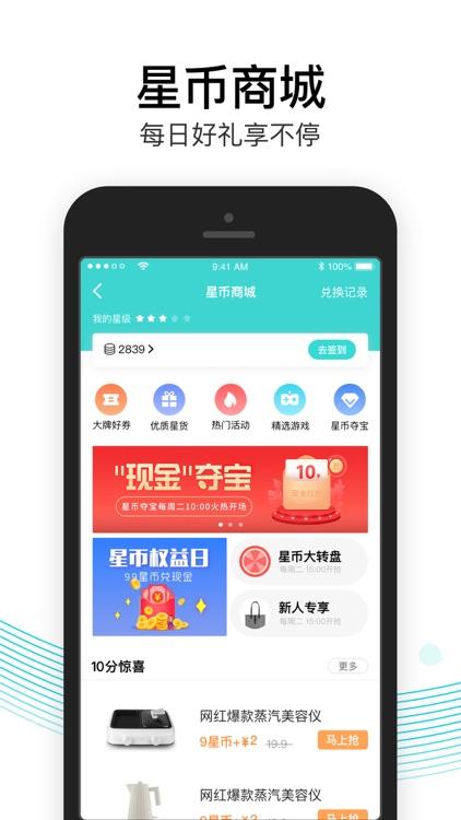 易信-社交有深度 screenshot-4