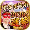 【2020年の運勢】ゲッターズ飯田の占い - iPhoneアプリ