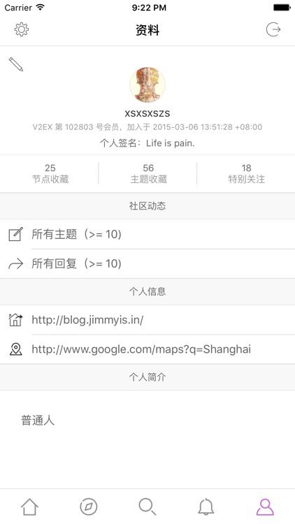 VeXplore - V2EX第三方开源客户端 screenshot-3