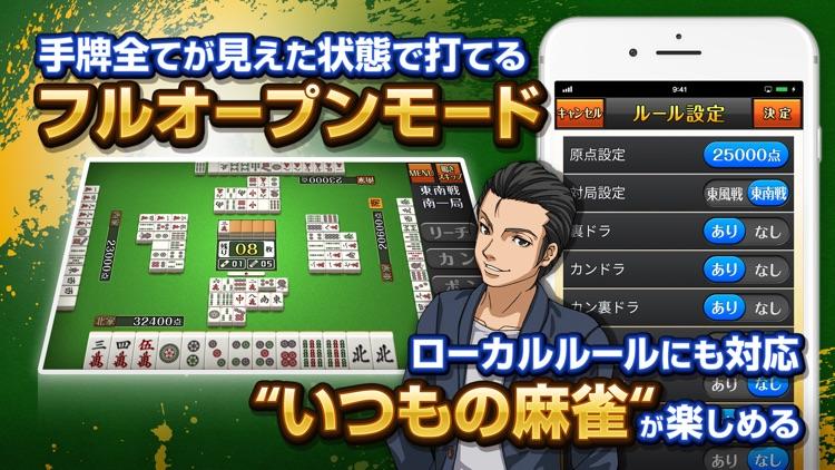 マージャン ~みんなのオフライン麻雀アプリ