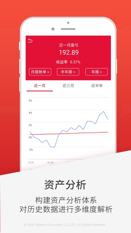 国海金探号-证券股票开户理财平台 screenshot-4