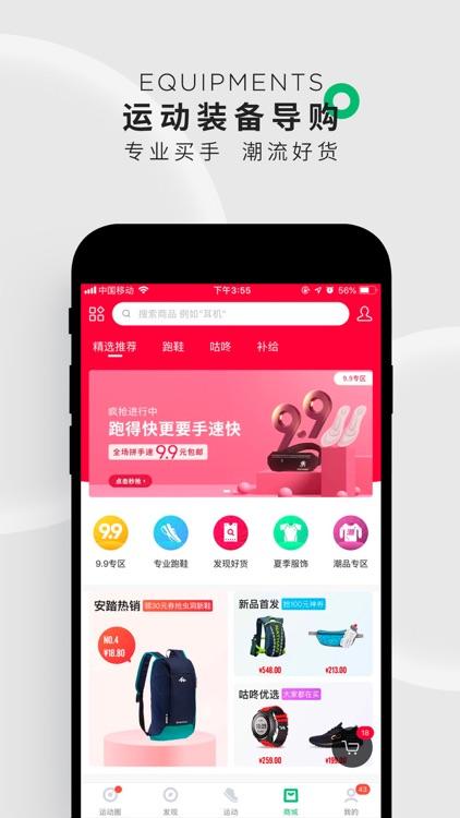 咕咚-跑步健身训练装备导购课程 screenshot-3